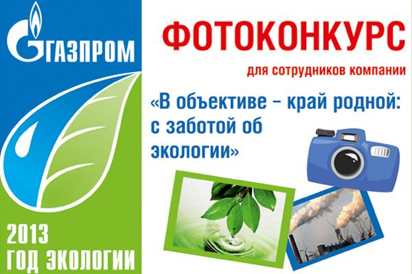 Фото конкурсы по экологии